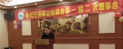 惠州市湖南千赢官方网站商会第一届二次常务理事会